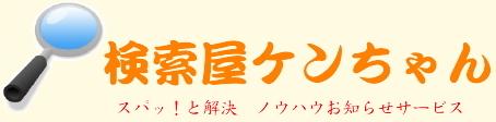 検索屋ケンちゃん